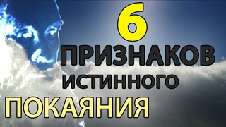 6 (Шесть) ПРИЗНАКОВ Истинного ПОКАЯНИЯ. Пестов