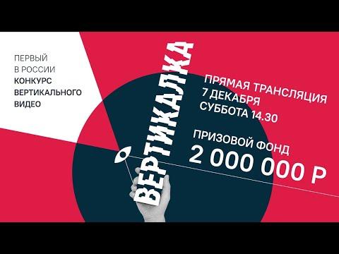 ВЕРТИКАЛКА - ПЕРВЫЙ В РОССИИ КОНКУРС ВЕРТИКАЛЬНОГО ВИДЕО