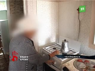 Челябинские полицейские ищут лжегазовиков, которые наведались в гости к 78-летней старушке