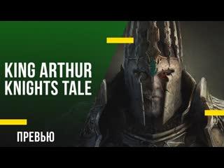 Превью игр King Arthur: Knights Tale - Мрак, безумие и рыцари круглого стола