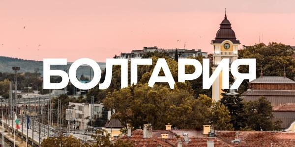 0 X14h8oNn4 Болгария из СПб 01.07.19 от 16500р. 8дн ВВ