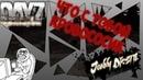Arma2 DayZ mod Namalsk emulab🔴4 серия🔴Бешеный Кровосос