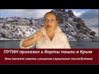 Путин приказал и борты пошли в Крым  № 2459