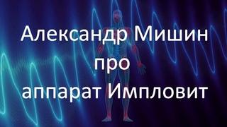 Александр Мишин про аппарат Импловит