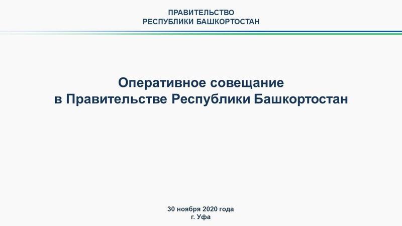 Оперативное совещание в Правительстве Республики Башкортостан прямая трансляция 30 ноября 2020 года