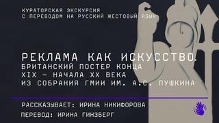 Кураторская экскурсия по выставке «Реклама как искусство» c переводом на русский жестовый язык