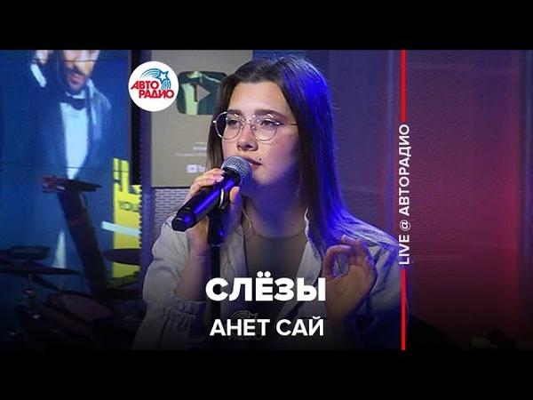 Анет Сай Слёзы OST реалити шоу Пацанки LIVE @ Авторадио