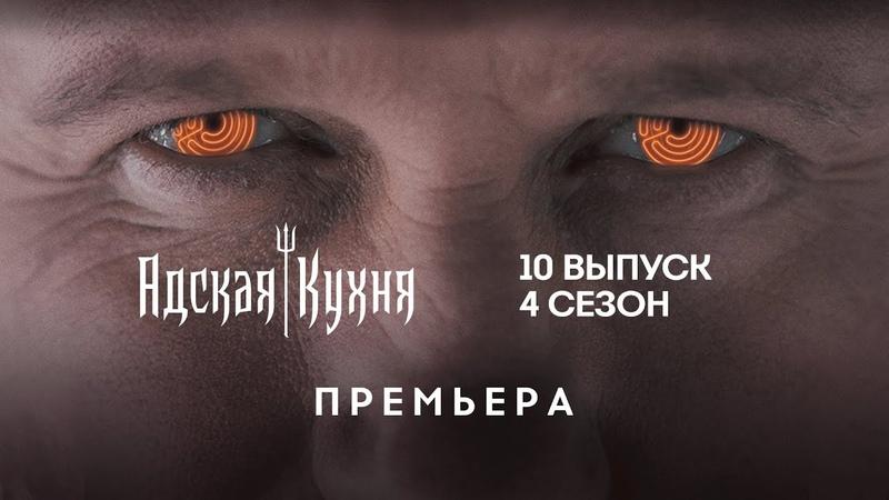 Адская кухня 4 сезон 10 выпуск
