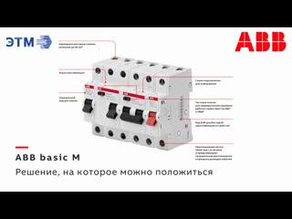 Видеообзор модульного оборудования basic M от ABB. Решение, на которое можно положиться