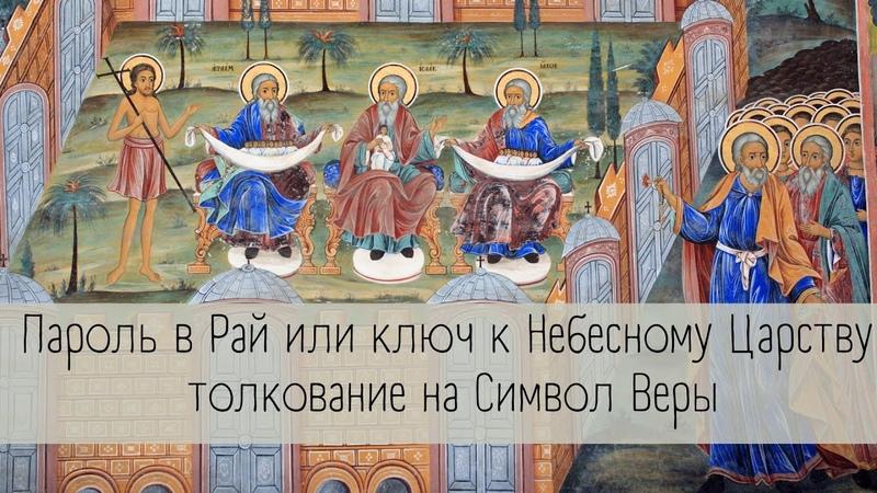 Пароль в Рай или ключ к Небесному Царству толкование на Символ Веры огласительная беседа