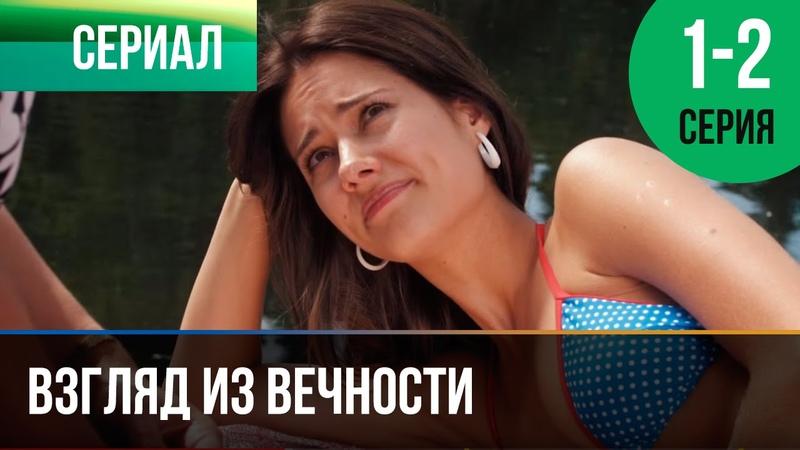 ▶️ Взгляд из вечности 1 и 2 серия Мелодрама Фильмы и сериалы Русские мелодрамы