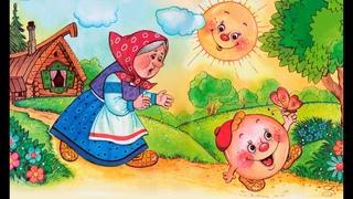 Колобок в стихах - Сатира.  Андрей Дерябин.