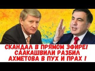 ✅ Саакашвили бьет в НАБАТ! Правительству СРОЧНО нужен антикоррупционный СПЕЦНАЗ!