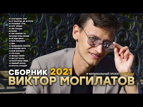 Сборник 2021 ♫♬★ Виктор Могилатов и SEVENROSE ★♫♬