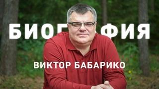 Виктор Бабарико. Биография