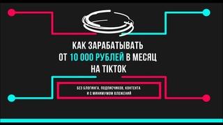 Как зарабатывать от 10 000 руб. в месяц автоматически на ТикТок