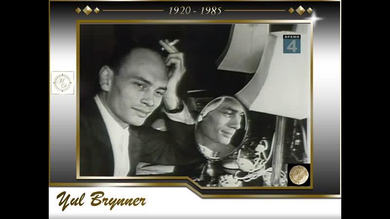 Hollywood Collection Yul Brynner Голливудская коллекция Юл Бриннер Человек который был королем