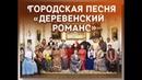 Концерт ансамбля народной музыки, песни и танца ЧереповецЪ