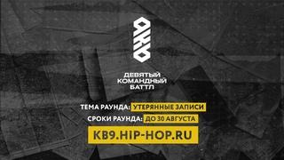 СТАРТ ТРЕТЬЕГО РАУНДА 9-го командного баттла