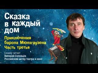Сказка в каждый дом: Валерий Соловьев читает сказку Приключения барона Мюнхгаузена Часть третья
