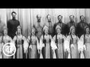 Государственный русский хор имени М.Пятницкого. The Pyatnitsky Russian Folk Chorus 1963