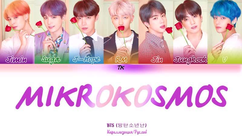 BTS (방탄소년단) - Mikrokosmos (소우주) [Кириллизация RUS SUB]