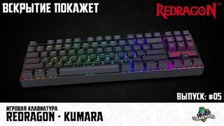 Вскрытие покажет #05 - Клавиатура Redragon Kumara