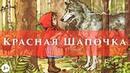 Красная Шапочка Братья Гримм Аудиосказки с картинками Сказки для детей