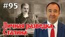 Игорь Панарин Мировая политика 95 Личная разведка Сталина