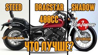 Топ-3 самых популярных круизера объемом 400 кубов. Honda Steed, Yamaha Dragstar, Honda Shadow
