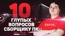 10 глупых вопросов СБОРЩИКУ ПК I Gamez Игровой компьютер