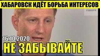 Хабаровск — Борьба Интересов ! Я Сторонник Фургала