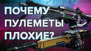 Destiny 2 Beyond light: ПОЧЕМУ ПУЛЕМЕТЫ ПЛОХИ? (На самом деле нет)