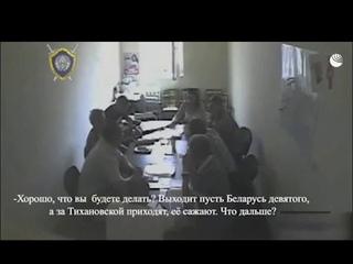 В суд передали дело на доверенных лиц Тихановской/ Белоруссия