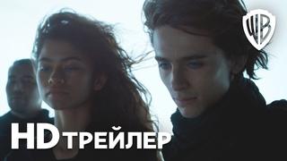 Дюна | Основной Трейлер | В кино с 14 октября
