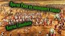 Клятва Ганнибала. Предыстория Второй Пунической войны