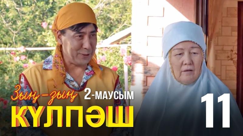 Зың зың Күлпәш 2 маусым 11 шығарылым Зын зын Кулпаш 2 сезон 11 серия