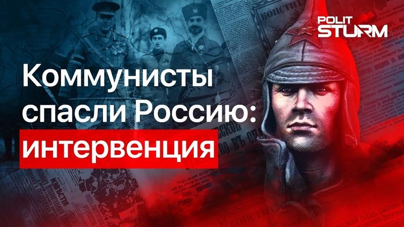 Коммунисты спасли Россию интервенция