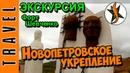 Экскурсия в Новопетровском укреплении (Форт-Шевченко), Баутино. Казахстан. Полуостров Тюб-Караган.