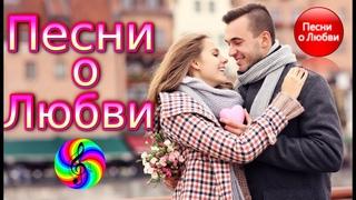 Супер Сборник!!! Денис Рычков - Песни о Любви