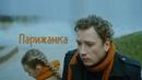 Короткометражный фильм «Парижанка» Александр Яценко