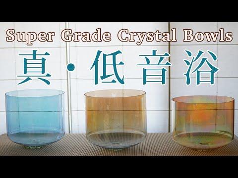 真・低音浴 高品質の水晶で作ったスーパーグレードのクリスタル 12508
