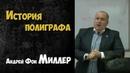 Криминалистика История полиграфа детектора лжи