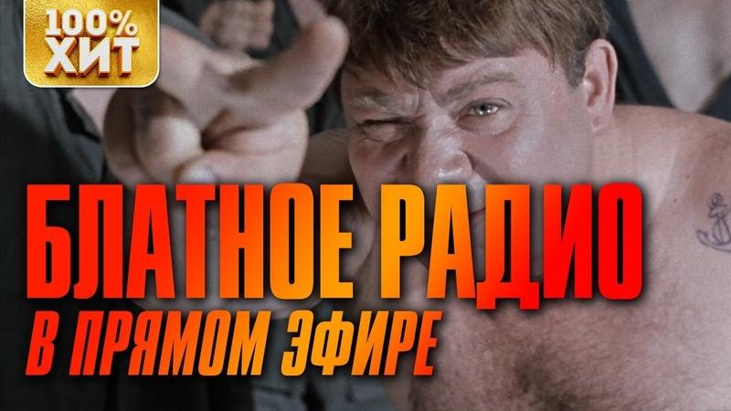 Блатное радио в прямом эфире vol 3 Лучшее музло для своих Русский Шансон
