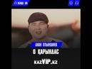 Ахан Отыншиев - О қарындас 2018