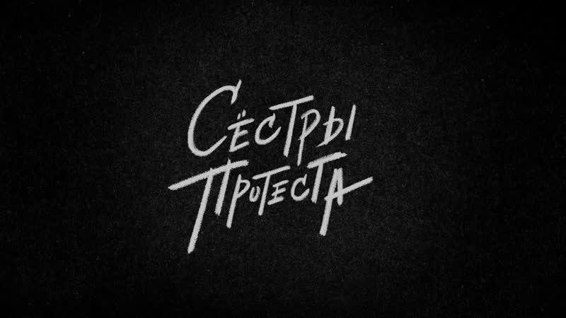 СЕСТРЫ ПРОТЕСТА Документальный фильм 34mag