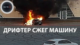 Сезон нелепого дрифта в Питере: один сжег машину у Сибур-арены, другой извинялся на камеру