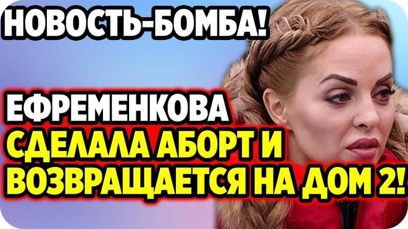 ДОМ 2 НОВОСТИ 25 февраля 2020 Ефременкова сделала аборт и рассталась с Мондезиром
