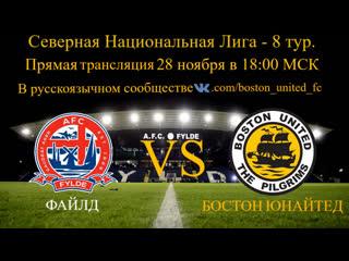 Файлд - Бостон Юнайтед | Северная Национальная Лига - 8 тур