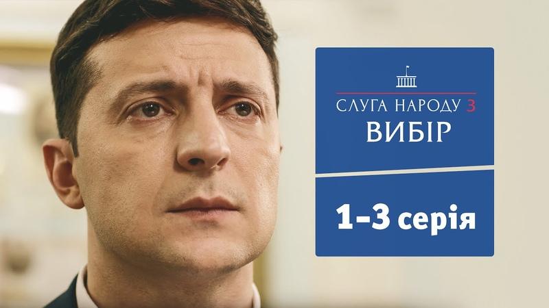Слуга народа 3 сезон 1-16 серия